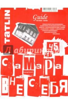Tatlin News №2 2014. Самара вне себя лак паркетный глянцевый feidal pu parket mobellack 5 л