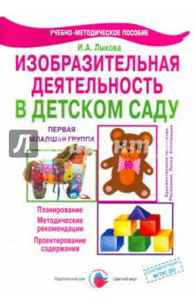 Изобразительная деятельность в детскому саду. Первая младшая группа. ФГОС ДО