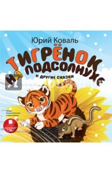 Купить Тигренок на подсолнухе и другие сказки (CDmp3), Ардис, Отечественная литература для детей
