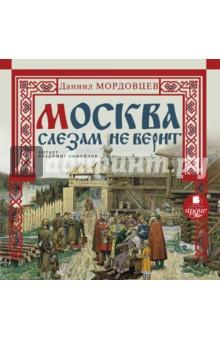 Москва слезам не верит (CDmp3)