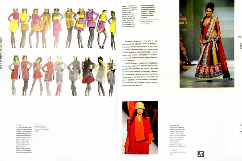Иллюстрация 1 из 14 для Как понимать язык моды. 26 принципов, которые должен знать каждый модельер - Лора Вольпинтеста | Лабиринт - книги. Источник: Лабиринт