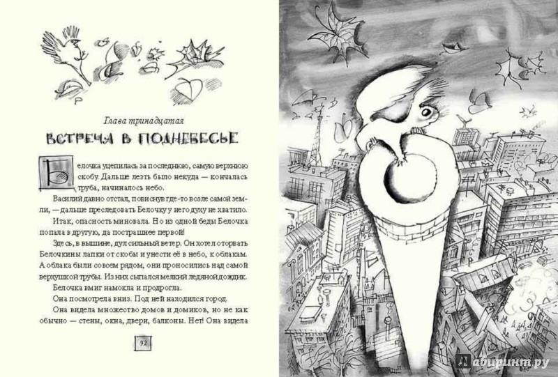 Иллюстрация 1 из 33 для Девочка и белочка - Павел Катаев | Лабиринт - книги. Источник: Лабиринт
