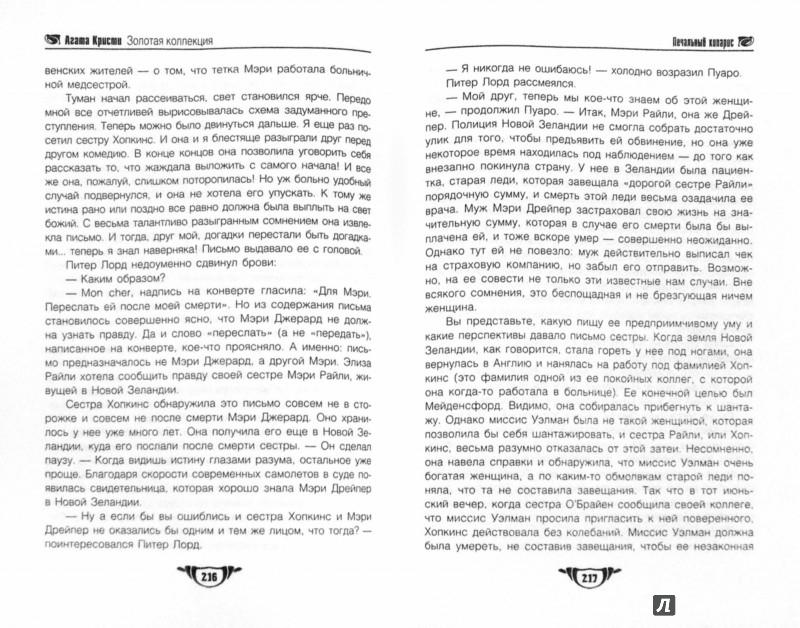 Иллюстрация 1 из 6 для Печальный кипарис. Миссис Макгинти с жизнью рассталась - Агата Кристи | Лабиринт - книги. Источник: Лабиринт