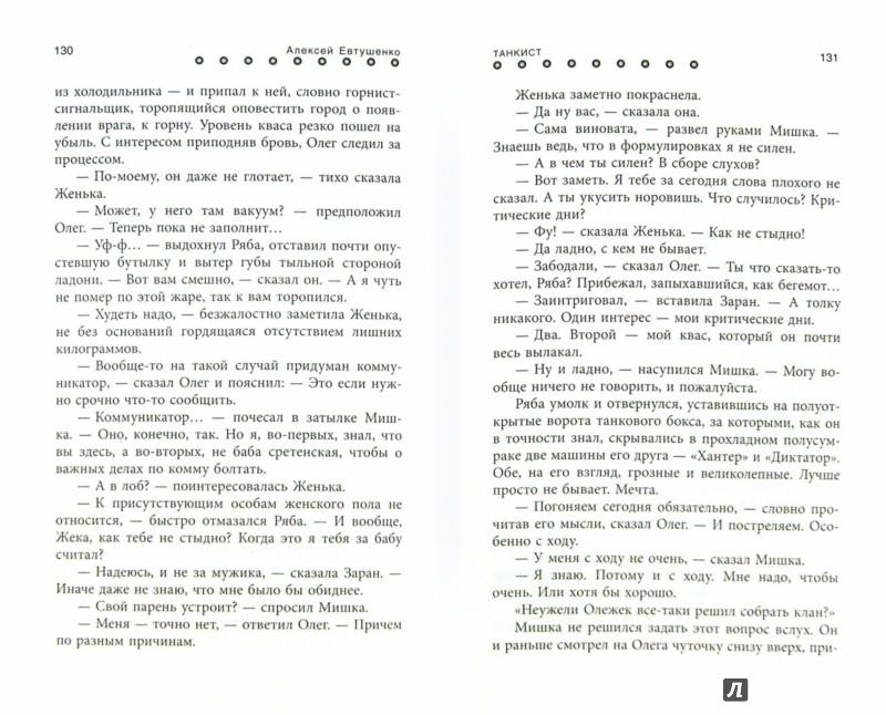 Иллюстрация 1 из 6 для Танкист - Алексей Евтушенко | Лабиринт - книги. Источник: Лабиринт
