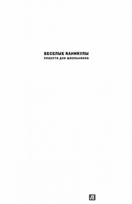 Иллюстрация 1 из 21 для Сокровища мутантиков - Дмитрий Емец   Лабиринт - книги. Источник: Лабиринт