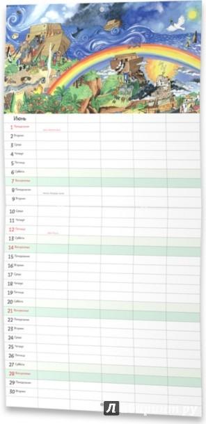 Иллюстрация 1 из 6 для Семейный календарь-планинг 2015 | Лабиринт - книги. Источник: Лабиринт