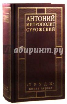 Митрополит Сурожский Антоний. Труды. Книга 1
