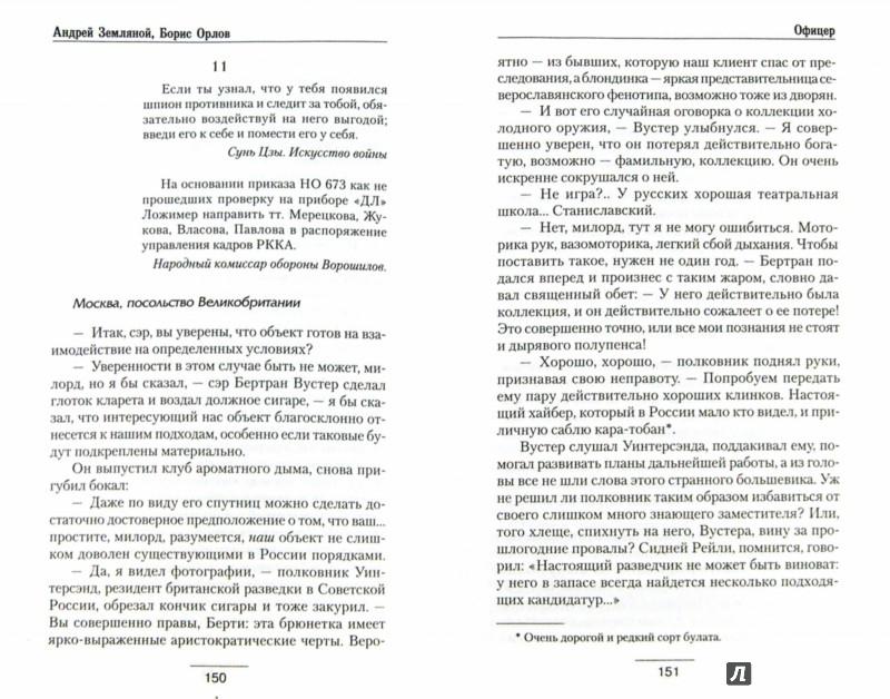 Иллюстрация 1 из 7 для Офицер - Земляной, Орлов | Лабиринт - книги. Источник: Лабиринт