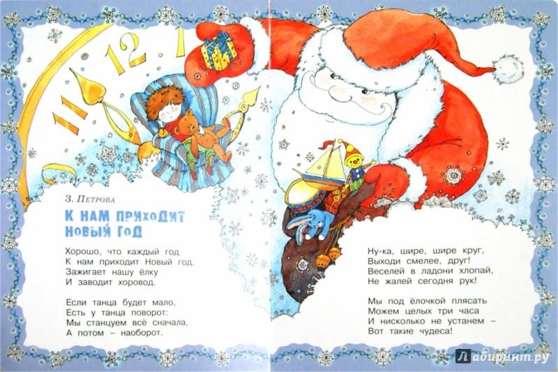 Иллюстрация 1 из 11 для В лесу родилась ёлочка - Петрова, Берестов, Кудашева | Лабиринт - книги. Источник: Лабиринт