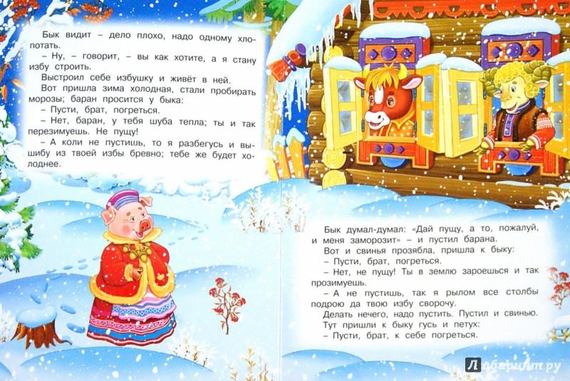 Иллюстрация 1 из 7 для Зимовье зверей | Лабиринт - книги. Источник: Лабиринт