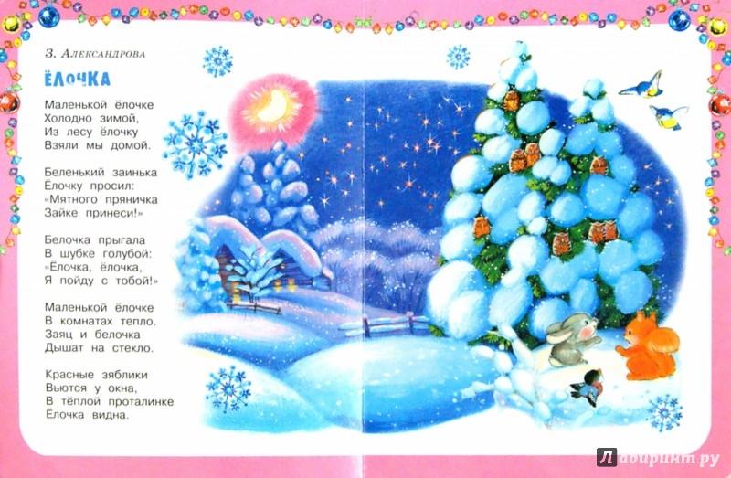 Иллюстрация 1 из 15 для Новый год у ворот - Дружинина, Чуковский, Александрова | Лабиринт - книги. Источник: Лабиринт