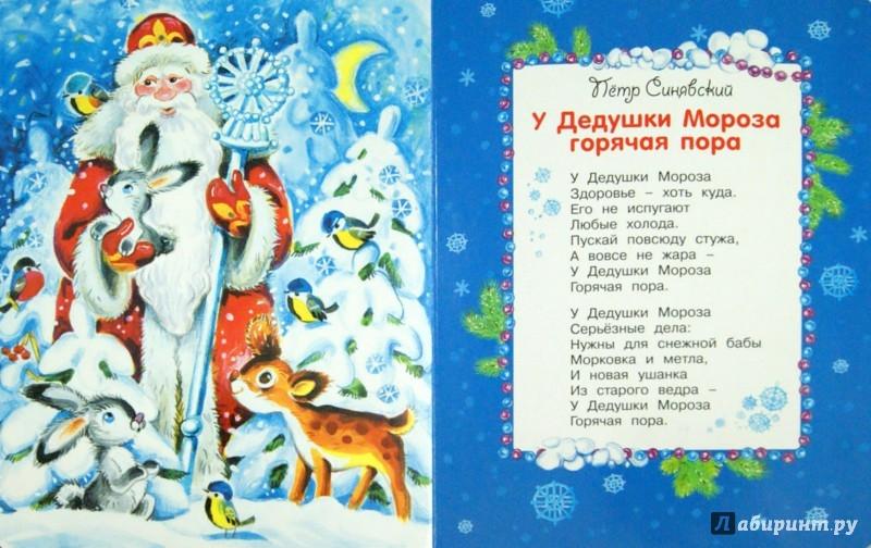 Иллюстрация 1 из 4 для У Дедушки Мороза горячая пора - Синявский, Кушак, Степанов | Лабиринт - книги. Источник: Лабиринт