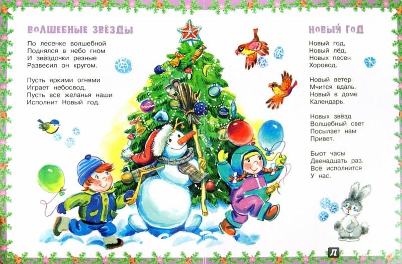 Иллюстрация 1 из 10 для В новогоднюю ночь - Владимир Степанов | Лабиринт - книги. Источник: Лабиринт