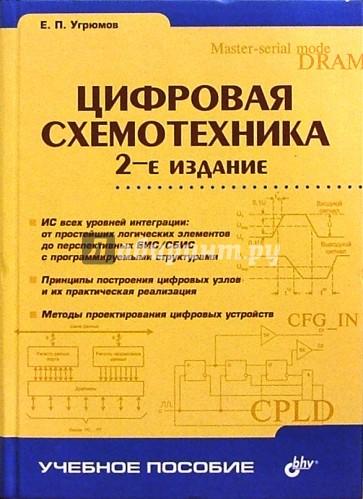 квартиру-студию книга угрюмов цифровая схемотехника недвижимости