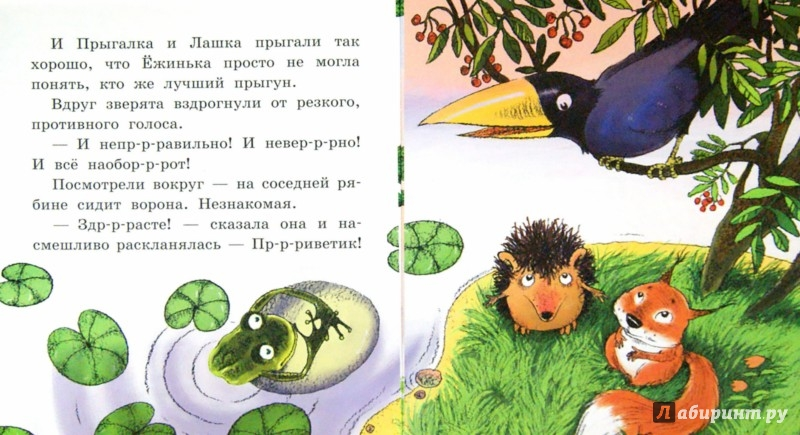 Иллюстрация 1 из 24 для Кто лучше прыгает? - Наталья Абрамцева   Лабиринт - книги. Источник: Лабиринт