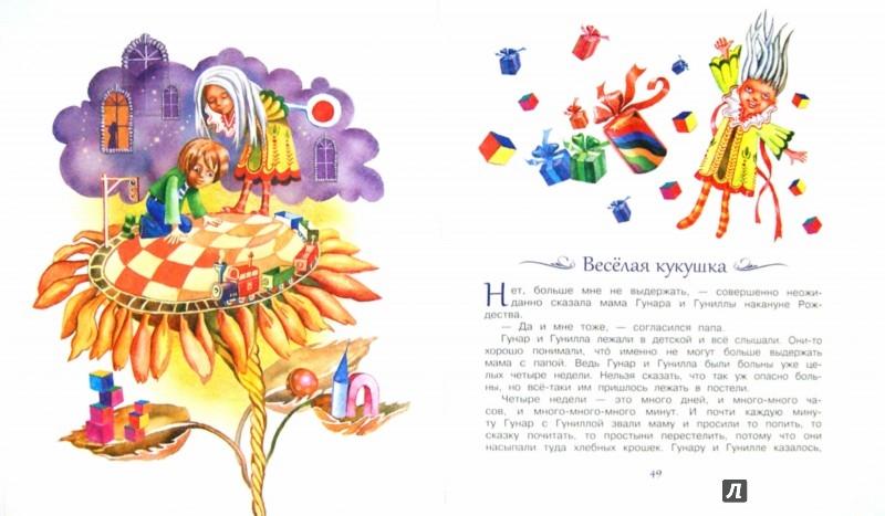 Иллюстрация 1 из 8 для Крошка Нильс Карлсон - Астрид Линдгрен | Лабиринт - книги. Источник: Лабиринт