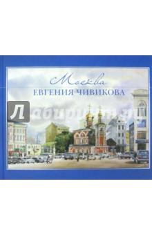 Москва Евгения Чивикова б у зимнею шипованную резину r17 москва свао
