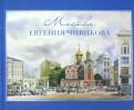 Москва Евгения Чивикова