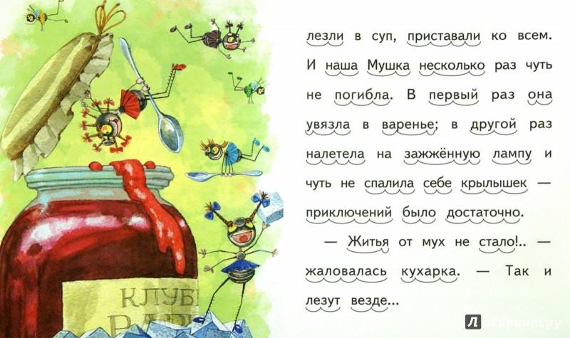 Иллюстрация 1 из 13 для Сказка о том, как жила-была последняя муха - Дмитрий Мамин-Сибиряк | Лабиринт - книги. Источник: Лабиринт
