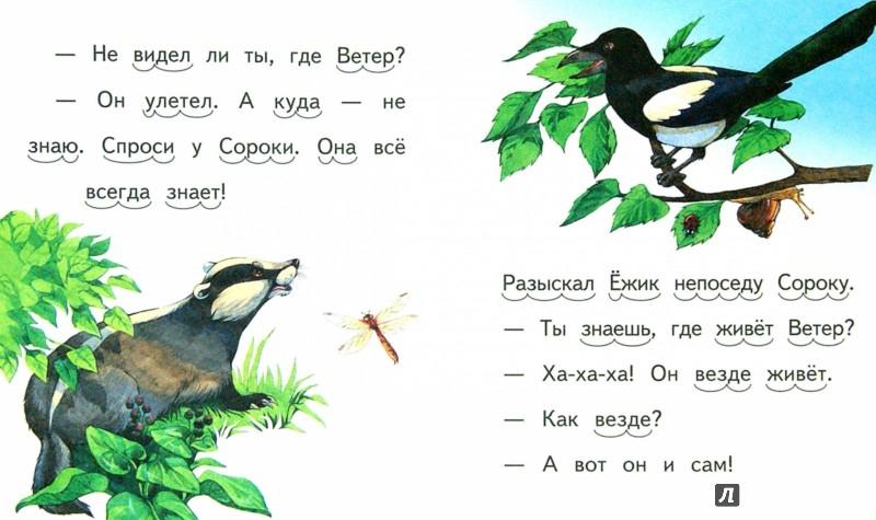 Иллюстрация 1 из 24 для Где живёт ветер? - Н. Красильников | Лабиринт - книги. Источник: Лабиринт