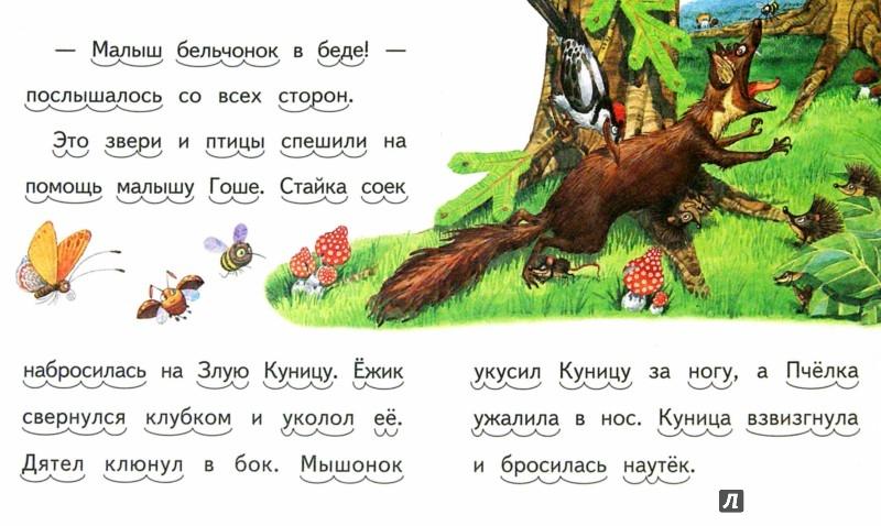 Иллюстрация 1 из 7 для Сказка про бельчонка Гошу - Елена Ермолова | Лабиринт - книги. Источник: Лабиринт