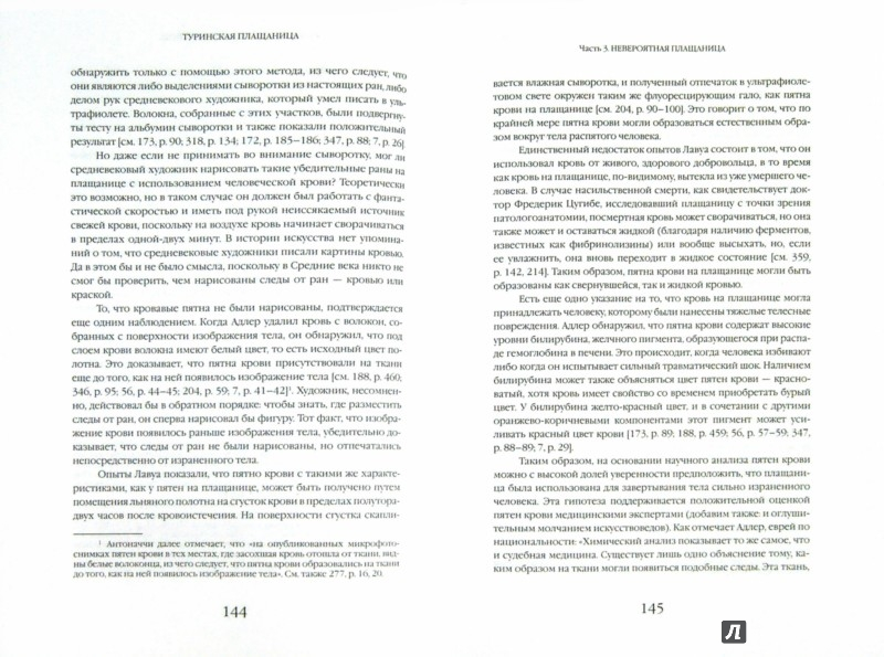 Иллюстрация 1 из 9 для Туринская плащаница. Тайна Воскресения - Томас Уэсселоу | Лабиринт - книги. Источник: Лабиринт