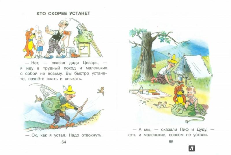 Иллюстрация 1 из 33 для Самые любимые сказки - Григорий Остер | Лабиринт - книги. Источник: Лабиринт