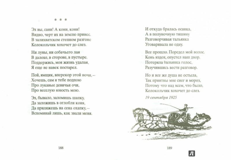 Иллюстрация 1 из 11 для Я обманывать себя не стану... - Сергей Есенин | Лабиринт - книги. Источник: Лабиринт