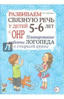 Развиваем связную речь у детей 5- 6 лет с ОНР. Планирование работы логопеда в старшей группе
