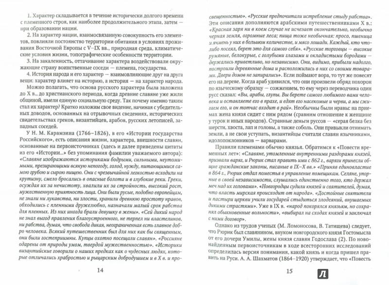 Иллюстрация 1 из 15 для Как образовался русский характер  и как он повлиял на историю России - Ксения Раутиан | Лабиринт - книги. Источник: Лабиринт