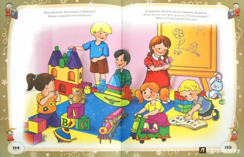 Иллюстрация 1 из 8 для Английский язык для умных детей - Кузнецова, Молодченко | Лабиринт - книги. Источник: Лабиринт