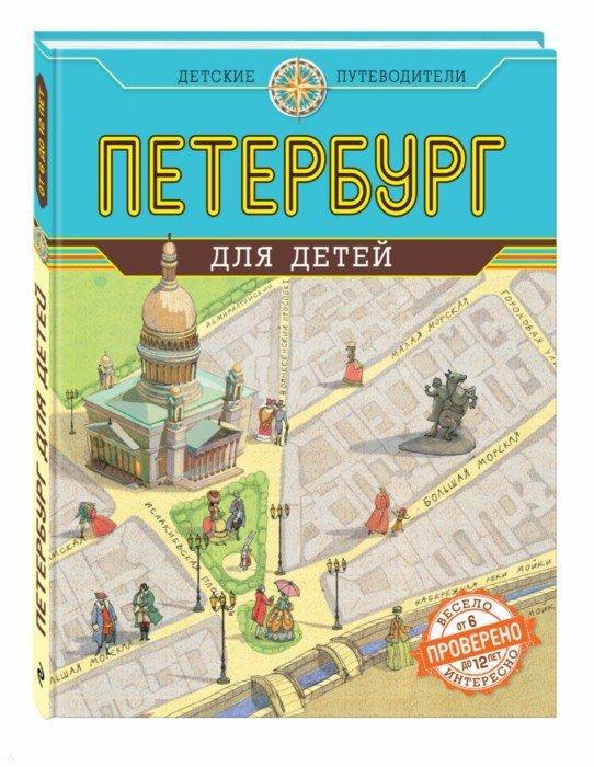 Иллюстрация 1 из 17 для Петербург для детей - Елена Первушина | Лабиринт - книги. Источник: Лабиринт