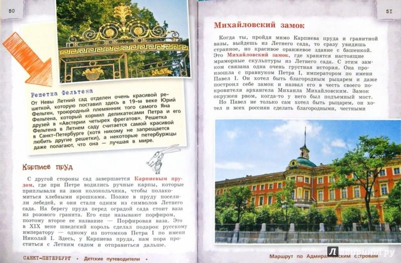 Иллюстрация 1 из 8 для Петербург для детей - Елена Первушина | Лабиринт - книги. Источник: Лабиринт