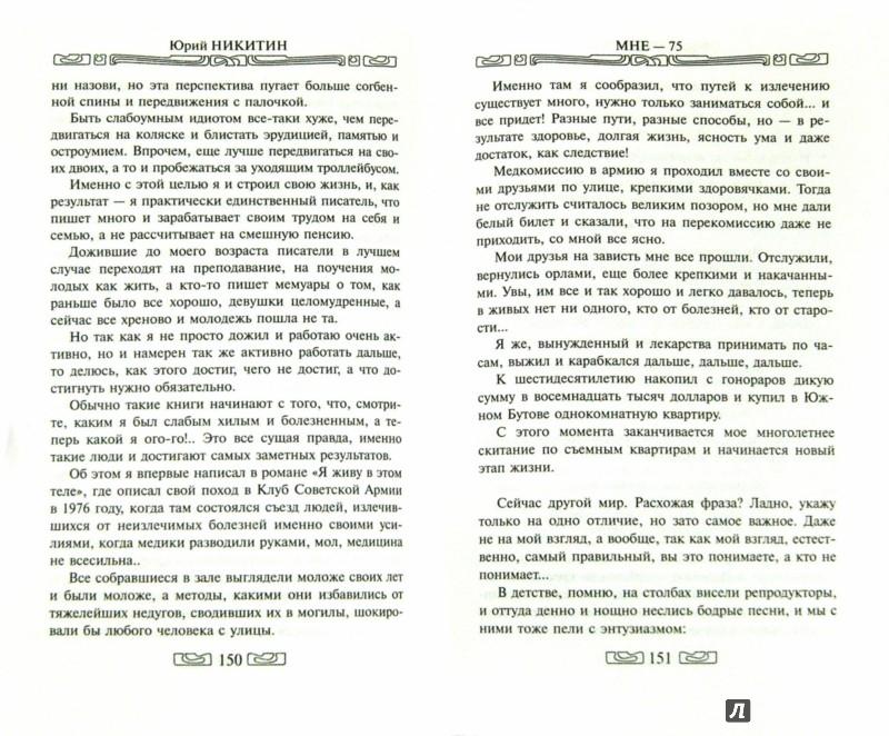 Иллюстрация 1 из 6 для Мне - 75 - Юрий Никитин | Лабиринт - книги. Источник: Лабиринт