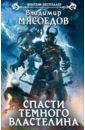 Спасти темного властелина, Мясоедов Владимир Михайлович