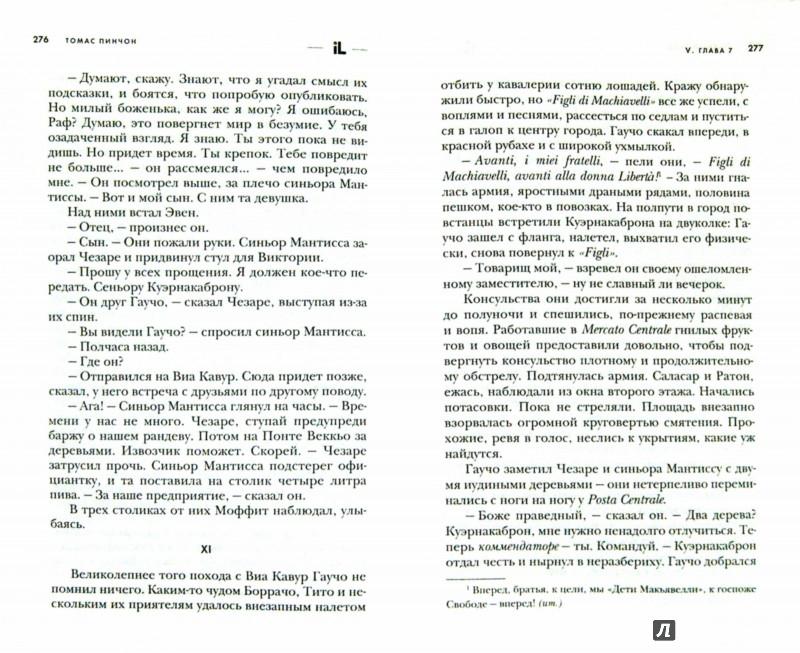 Иллюстрация 1 из 17 для V. - Томас Пинчон | Лабиринт - книги. Источник: Лабиринт