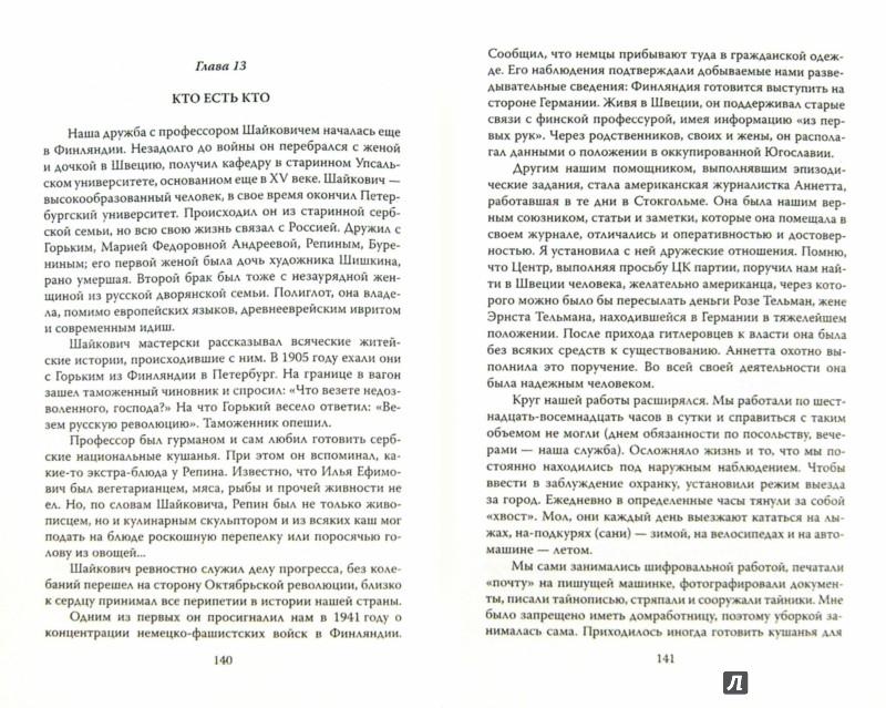 Иллюстрация 1 из 9 для Под псевдонимом Ирина - Зоя Воскресенская | Лабиринт - книги. Источник: Лабиринт