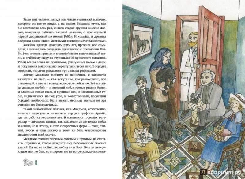 Иллюстрация 1 из 47 для Томасина - Пол Гэллико | Лабиринт - книги. Источник: Лабиринт