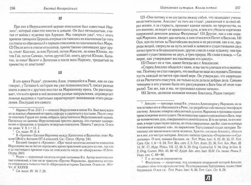Иллюстрация 1 из 11 для Церковная история - Кесарийский Евсевий | Лабиринт - книги. Источник: Лабиринт
