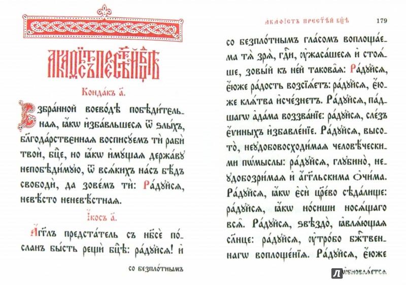 Иллюстрация 1 из 7 для Молитвослов на церковнославянском языке | Лабиринт - книги. Источник: Лабиринт