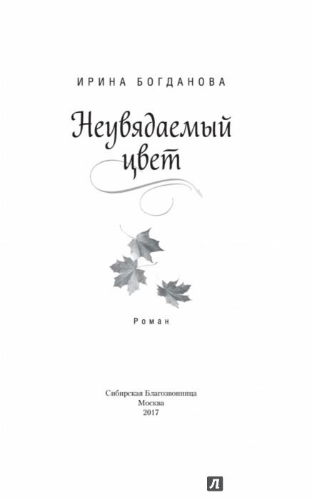 Иллюстрация 1 из 39 для Неувядаемый цвет - Ирина Богданова | Лабиринт - книги. Источник: Лабиринт