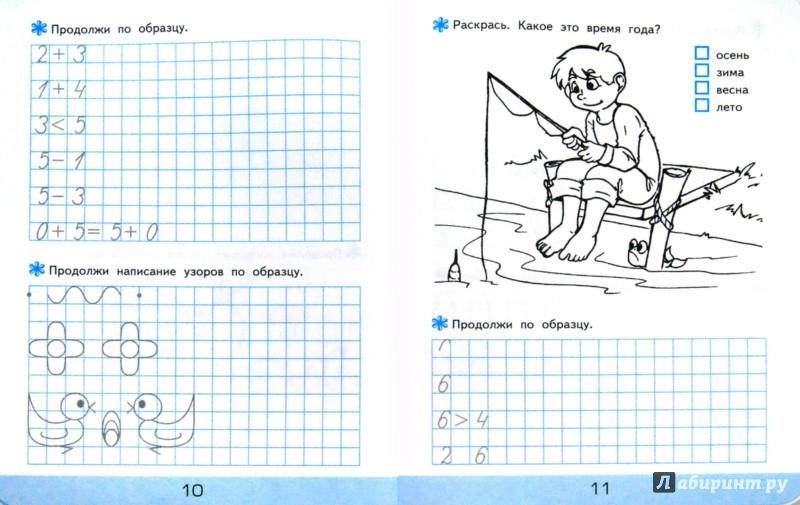 Иллюстрация 1 из 24 для Прописи в клетку с развивающими заданиями для дошкольников. 5+. Часть 2. ФГОС ДО - Маргарита Козлова   Лабиринт - книги. Источник: Лабиринт