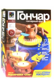 Гончар со свечами ПОДСВЕЧНИКИ ЭТНА (217007) набор для лепки фантазер глина голубая 217011