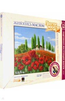 Купить Набор для живописи № 23 Маковое поле (737023), Фантазер, Создаем и раскрашиваем картину