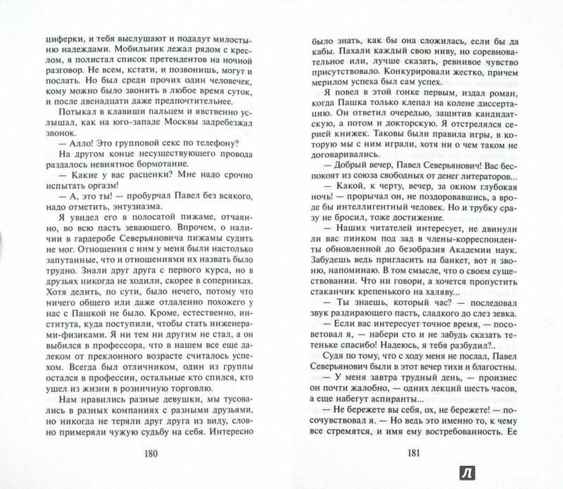 Иллюстрация 1 из 17 для Канатоходец - Николай Дежнев | Лабиринт - книги. Источник: Лабиринт