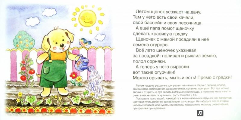 Иллюстрация 1 из 36 для Мы играем! Для детей от 2 лет - Дарья Колдина | Лабиринт - книги. Источник: Лабиринт