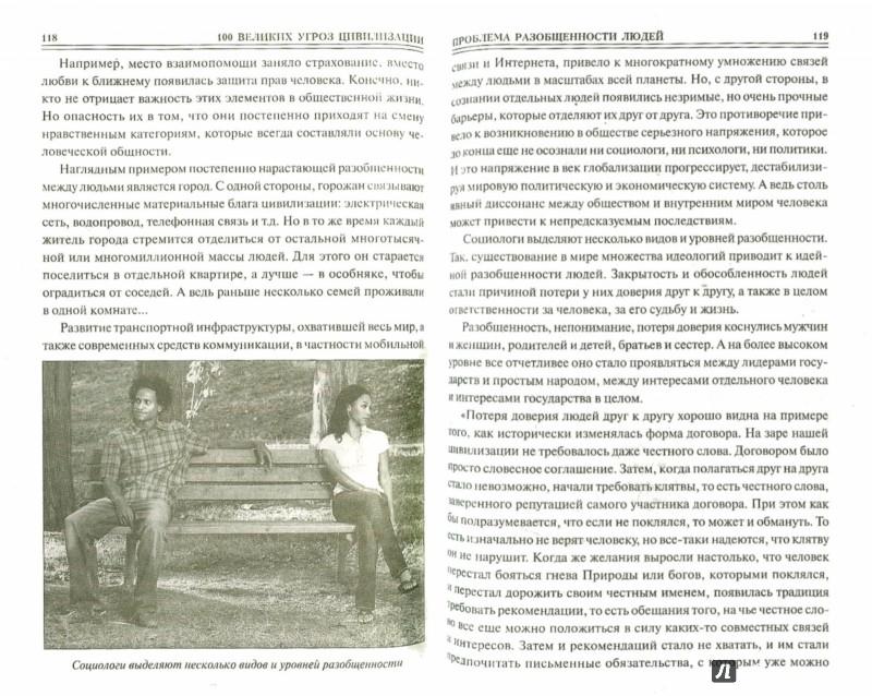 Иллюстрация 1 из 16 для 100 великих угроз цивилизации - Анатолий Бернацкий | Лабиринт - книги. Источник: Лабиринт