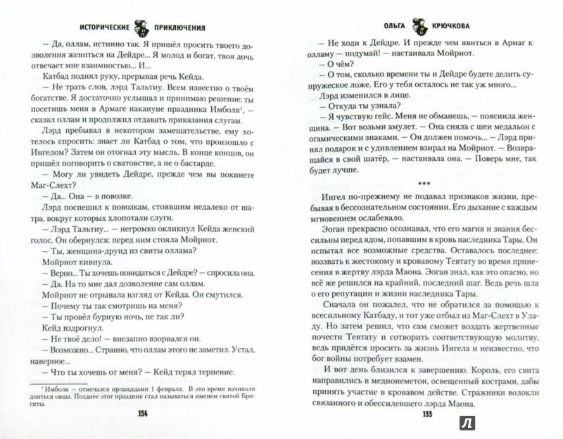 Иллюстрация 1 из 11 для Священные холмы - Ольга Крючкова | Лабиринт - книги. Источник: Лабиринт