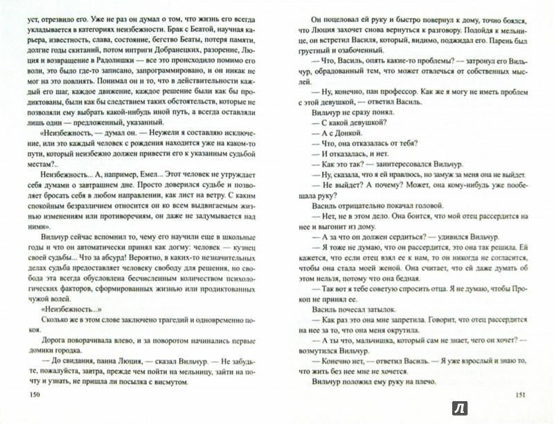 Иллюстрация 1 из 17 для Знахарь. Том 2. Профессор Вильчур - Тадеуш Доленга-Мостович | Лабиринт - книги. Источник: Лабиринт