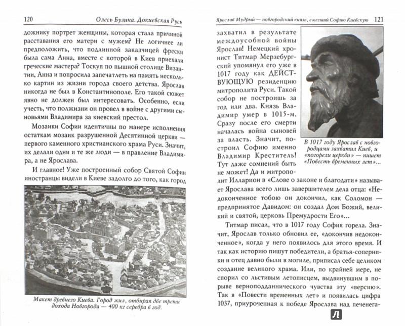Иллюстрация 1 из 32 для Докиевская Русь - Олесь Бузина | Лабиринт - книги. Источник: Лабиринт